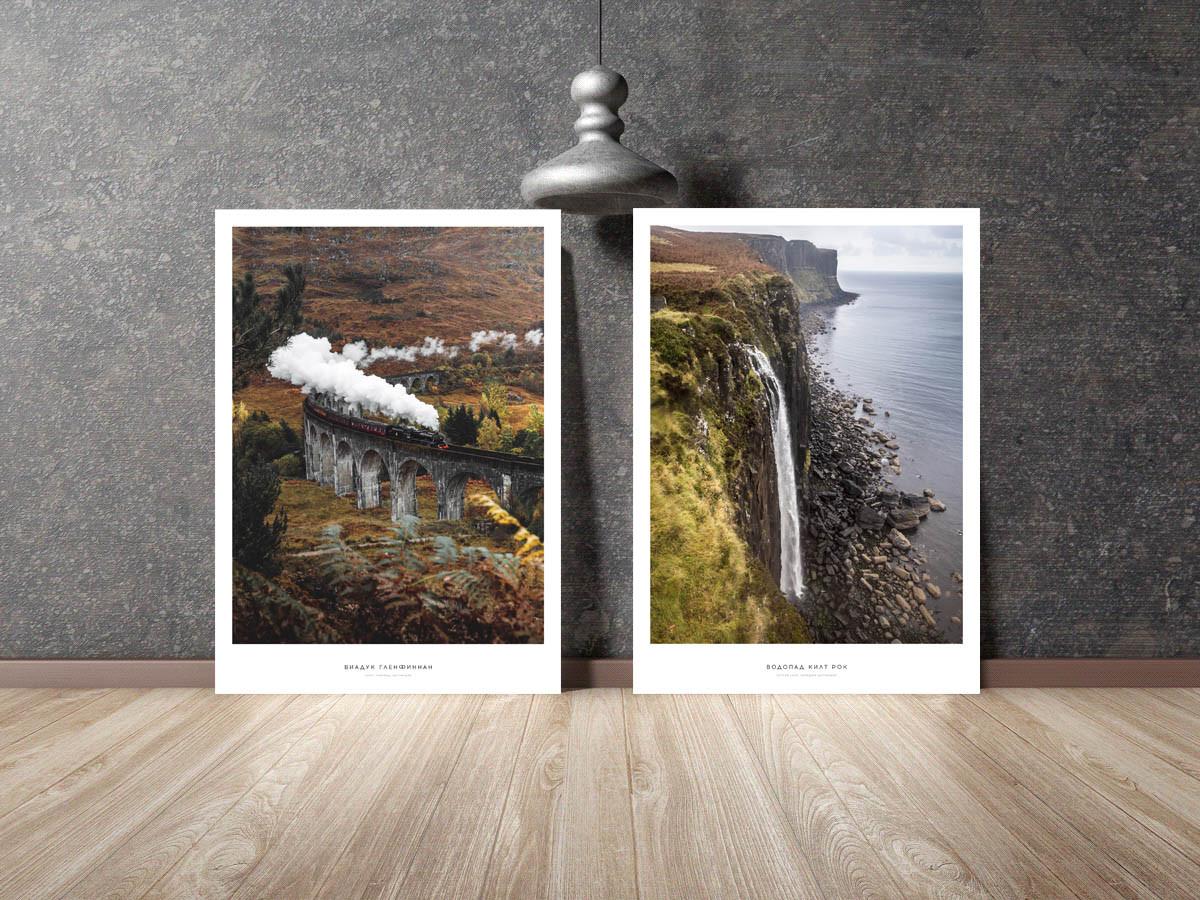 Набір постерів на стіну Scotland формат А3