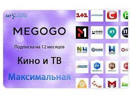 Подписка MEGOGO Кино и ТВ Максимальная на 12 мес (промо-код)