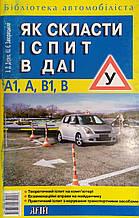 З. Д. Дерех, Ю. Є. Заворицький ЯК СКЛАСТИ ІСПИТ В ДАІ Бібліотека автомобіліста 2010 рік