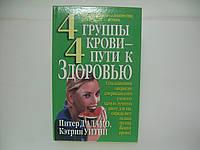 ДАдамо П., Уитни К. 4 группы крови - 4 пути к здоровью.
