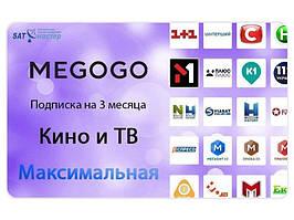 Подписка MEGOGO Кино и ТВ Максимальная на 3 мес (промо-код)