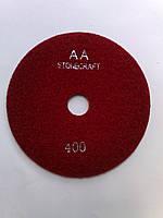 Алмазные гибкие шлифовальные круги 125 мм, DRY, #400