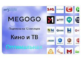 Подписка MEGOGO Кино и ТВ Оптимальная на 12 мес (промо-код)