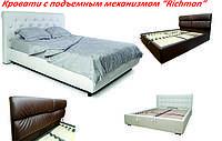 Кровати с подъемным механизмом Richman