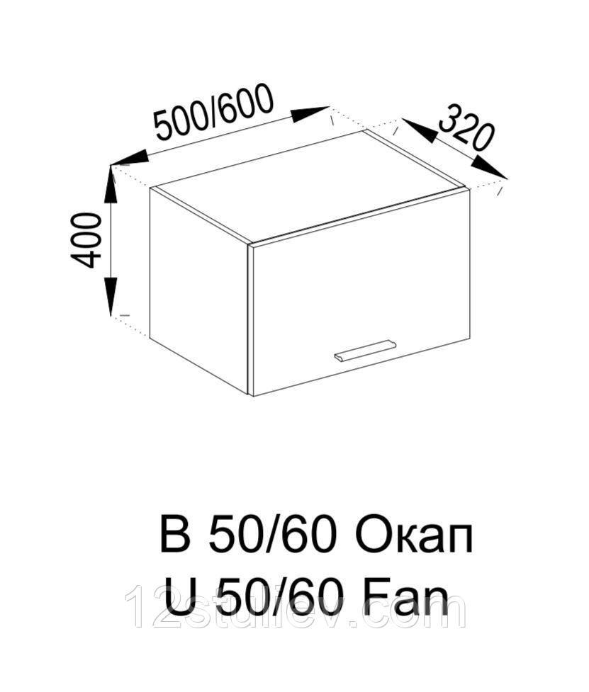 Верхний кухонный шкафчик под вытяжку 60 ОКАП Марго