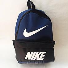 Синій спортивний рюкзак портфель Nike