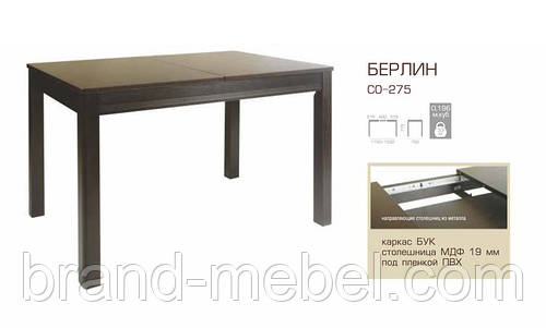 Стол раскладной Берлин (СО-275)