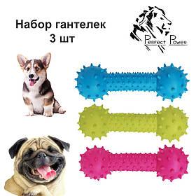 Набор резиновых гантелек массажер для десен Игрушки для собак шипованные гантели 14 см для чистки зубов 3 шт