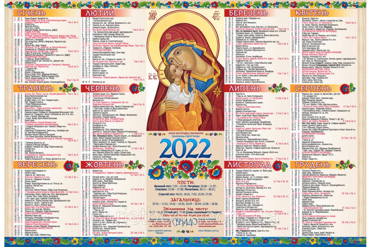 Церковний календар на 2022 рік (малий)