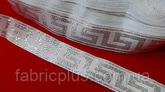 Тесьма декоративная греческий орнамент 2 см белая с серебром