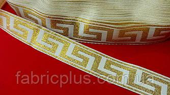 Тесьма декоративная греческий орнамент 2 см молочная с золотом