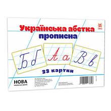 """Дитячі навчальні картки """"Українська абетка прописна"""" 116761 А5, 200х150 мм"""