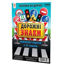 """Дитячі навчальні картки """"Дорожні знаки"""" 118340 А5, 200х150 мм"""