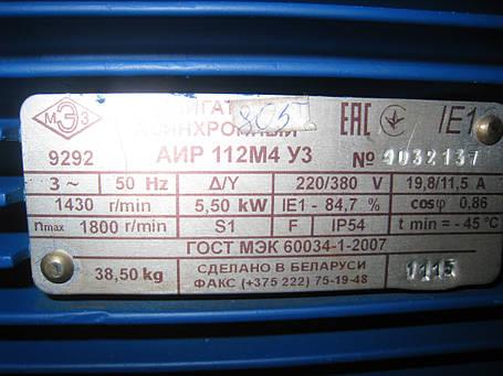 Трёхфазный электродвигатель АИР 112 М4 (5,5 кВт, 1500 об/мин), фото 2