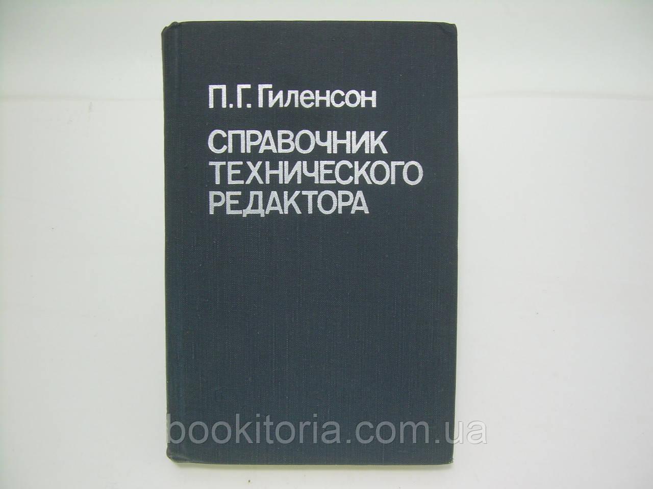 Гиленсон П.Г. Справочник технического редактора (б/у).