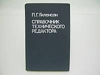 Гиленсон П.Г. Справочник технического редактора (б/у)., фото 1