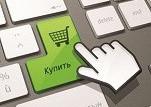 Помощь при покупке в интернет-магазинах