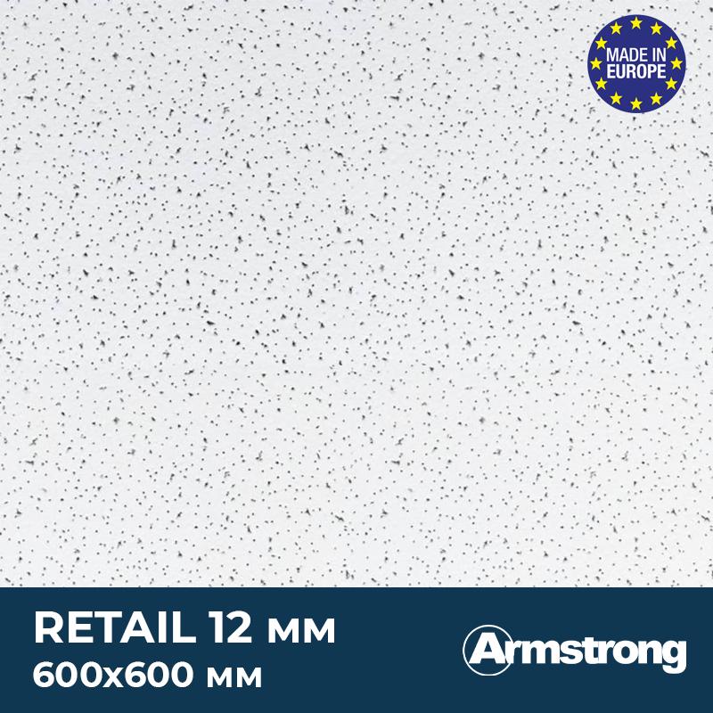 Плита стельова Armstrong Retail board (600х600х12мм) 20 шт/уп