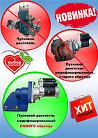 Модернизация Пускового двигателя
