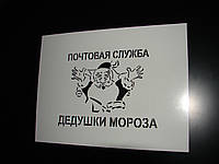Изготовление Новогодних трафаретов, фото 1