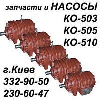 Насос вакуумный КО 503 (НВПР — 240)
