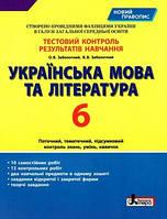 Українська мова та література 6 кл Тестовий контроль рез-тів навчанняНОВИЙ ПРАВОПИС