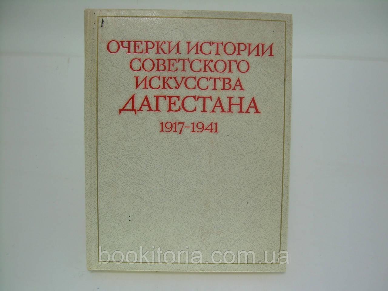Очерки истории советского искусства Дагестана. 1917-1941 (б/у).