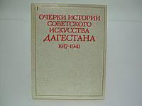 Очерки истории советского искусства Дагестана. 1917-1941 (б/у)., фото 1