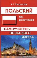 Польський без репетитора (мяг) Самовчитель польської мови