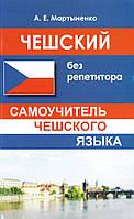 Самовчитель чеської мови
