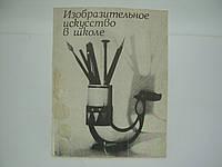 Изобразительное искусство в школе (б/у)., фото 1