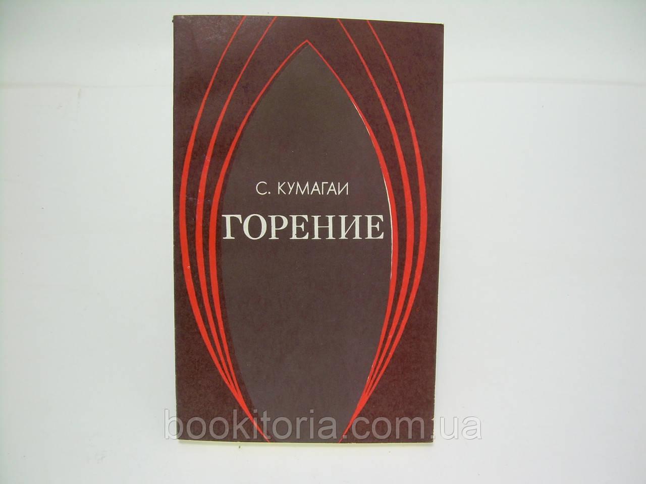 Кумагаи С. Горение (б/у).