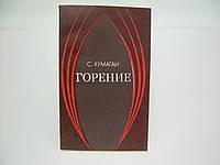 Кумагаи С. Горение (б/у)., фото 1