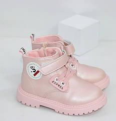 Ботинки на девочку розовые (22-27 рр.)