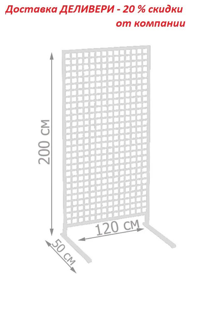 Торговая сетка стойка на ножках 200/120см проф 17х17  мм (от производителя оптом и в розницу)