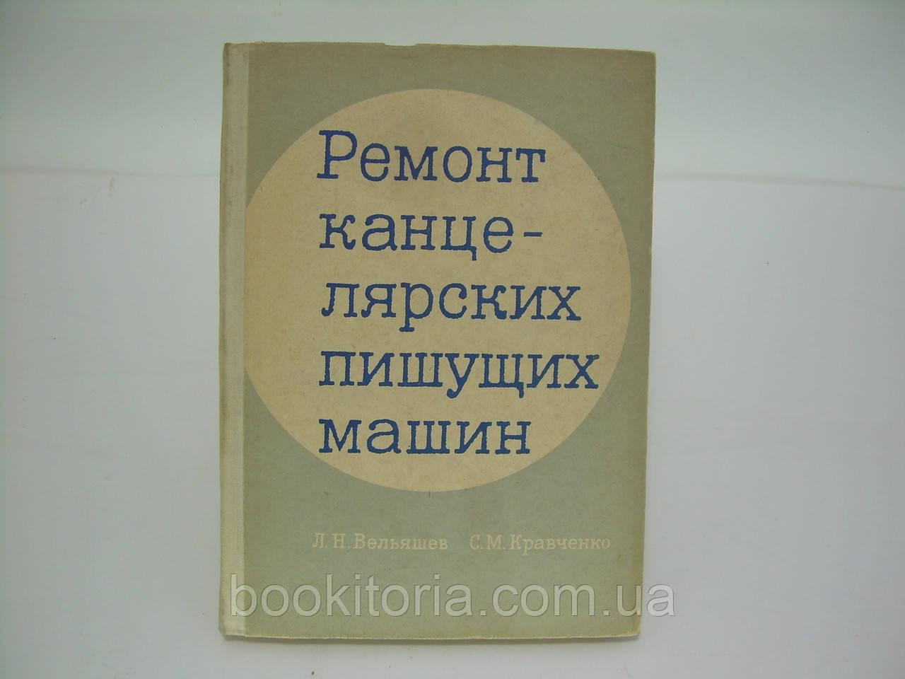 Вельяшев Л. Ремонт канцелярских пишущих машин (б/у).