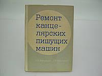 Вельяшев Л. Ремонт канцелярских пишущих машин (б/у)., фото 1