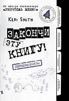 Закончи эту книгу Керри Смит