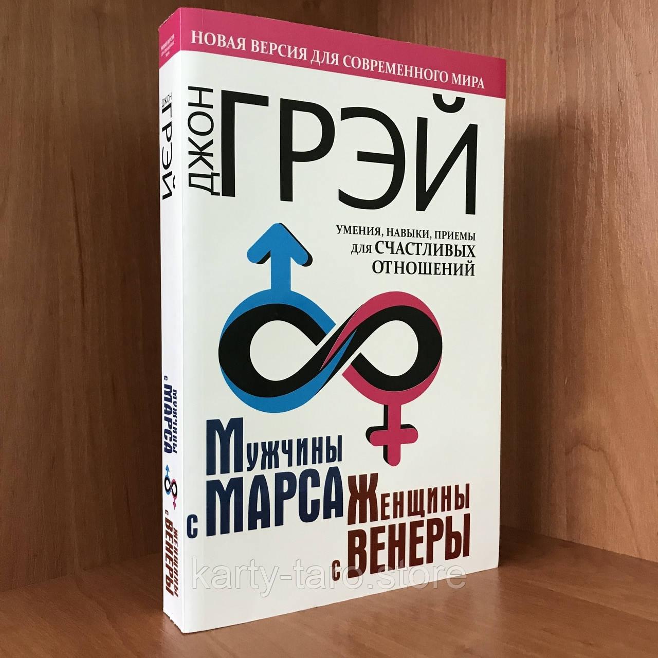 Книга Чоловіки з Марса, жінки з Венери. Нова версія для сучасного світу - Джон Грей