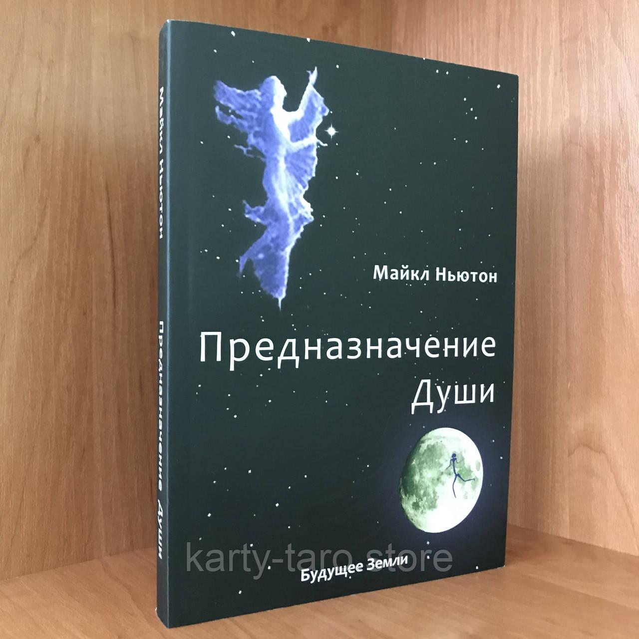 Книга Призначення Душі - Майкл Ньютон