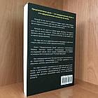 Книга Призначення Душі - Майкл Ньютон, фото 2