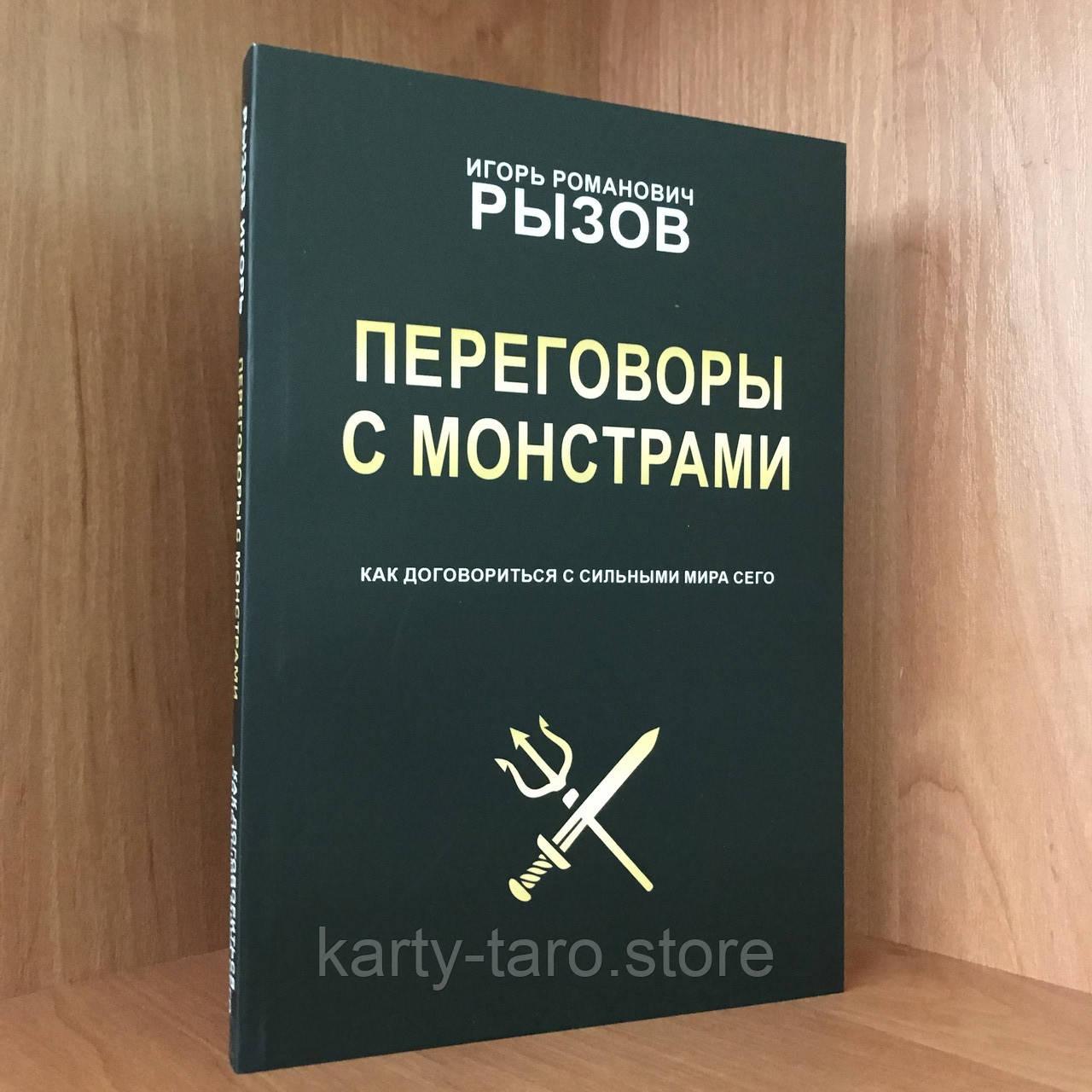 Книга Переговори з монстрами. Як домовитися з сильними світу цього - Ігор Рызов