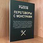 Книга Переговори з монстрами. Як домовитися з сильними світу цього - Ігор Рызов, фото 2