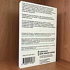 Книга Ніколи не їжте в поодинці і інші правила нетворкінгу - Кейт Феррацци, фото 2