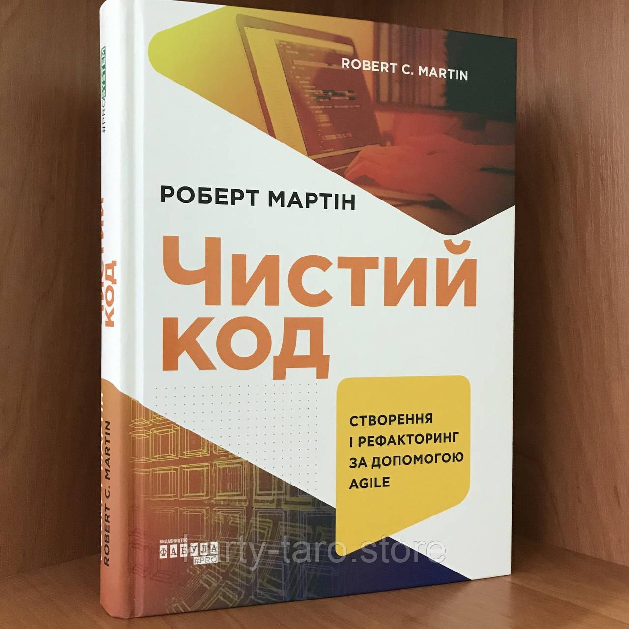 Книга PROSYSTEM  Чистий код - Роберт  Мартін