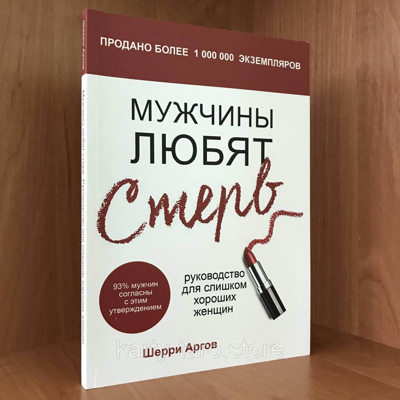 Книга Чоловіки люблять стерв. Керівництво для дуже хороших жінок - Шеррі Аргов