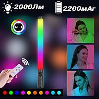 Лампа LED для селфи, лампа для фотосессий и цветных эффектов с пультом led stick RGB