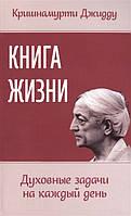 Книга жизни. Духовные задачи на каждый день. Кришнамурти Д.