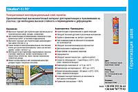 Универсальный полиуретановый клей-герметик 300 мл