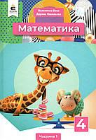 Підручник. Математика 4 клас 1 частина. Бевз В. Р., Васильєва Д. В.